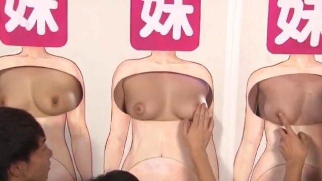 ถ่ายทอดสดรายการเซ็กส์เรียลลิตี้ญี่ปุ่น